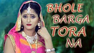 Bhole Barga Tora Na Anjali Raghav amp Sachin Khatri TR New Bhole Shiv Song Mor Musica
