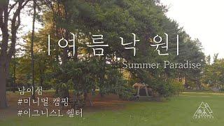 [여름낙원] 남이섬 숲속 미니멀 캠핑 - 동물들과 함께…