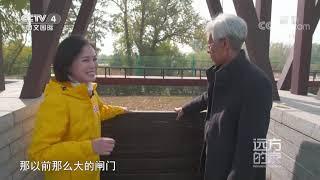 [远方的家]大运河(57) 九宣闸:大运河入津的标志| CCTV中文国际 - YouTube