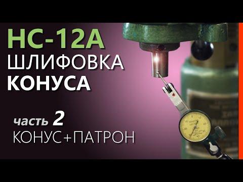 ❷ НС-12А. ШЛИФОВКА КОНУСА сверлильного станка. Шлифовка конуса сверлильного патрона.