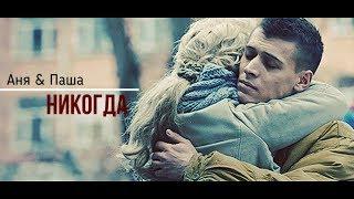 Паша & Аня || Никогда