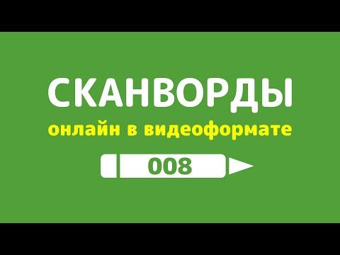 Сканворды онлайн в видеоформате - выпуск 008