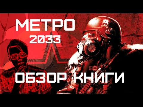 Метро 2033(Дмитрий Глуховский) - Обзор книги