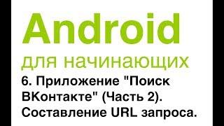 """Android для начинающих. Урок 6: Приложение """"Поиск ВКонтакте"""" (Часть 2). Составление URL запроса."""