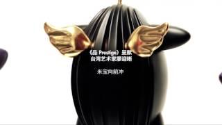 《品 Prestige》呈献台湾艺术家廖迎晰 米宝向前冲