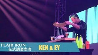 花式調酒表演 香港FLAIR IRON 宏利Manulife