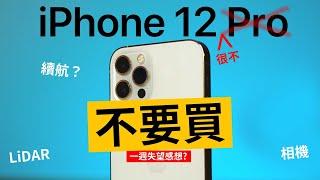 不要買 iPhone 12 Pro | 一週真實使用心得