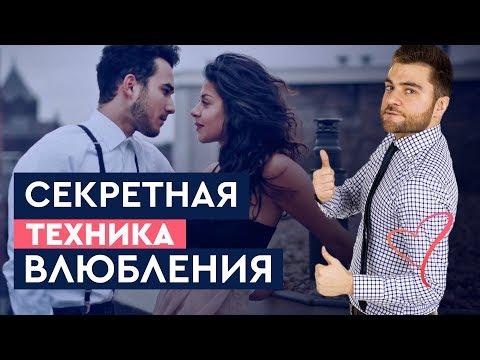 Секретная техника влюбления «Мой герой» | Лев Вожеватов