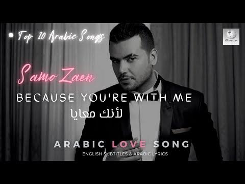 Samo Zain | Leanek Ma3aya - Because You're With Me | Arabic Love Song!