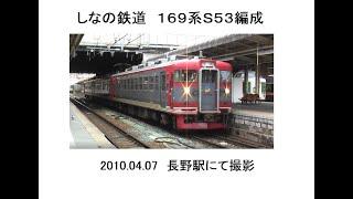 しなの鉄道169系S53編成 長野2010 04 07