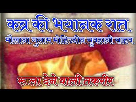Kabar Ki Bhayank Raat By Maulana Gulam Mohiuddin Subhani Sahab