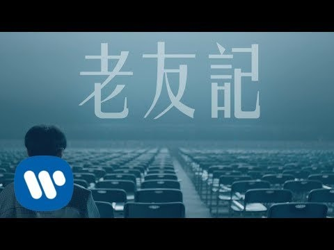 李榮浩 Ronghao Li《老友記 Friends》Official Music Video