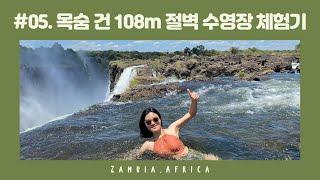 [??아프리카여행#05] 108m 폭포 절벽에서 수영하…