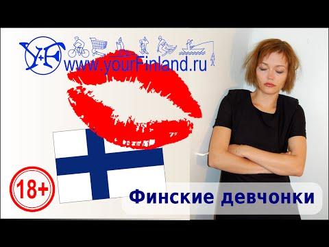 знакомство смужчинами из финляндии