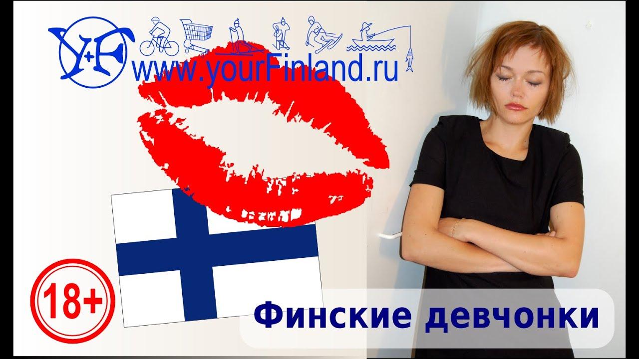 Смотреть видео с финскими девушками фото 411-560
