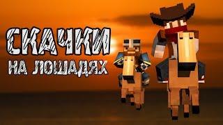 СКАЧКИ НА ЛОШАДЯХ - Minecraft (Головорезы #2)