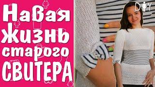 как изменить вязаную кофту? Новая жизнь старого свитера