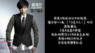 黃鴻升 - 70億分之1 (with歌詞)