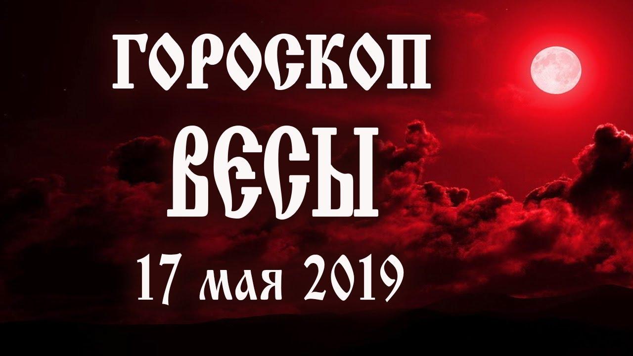 Гороскоп на сегодня 17 мая 2019 года Весы ♎ Полнолуние через 2 дня