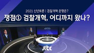 [2021 신년토론] 검찰개혁 운명은? 쟁점① 검찰개혁, 어디까지 왔나 / JTBC News