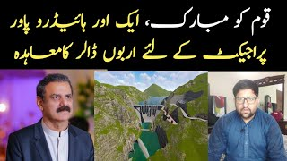 Azad Pattan hydropower Project - Development - Knowledge - Asim Saleem Bajwa