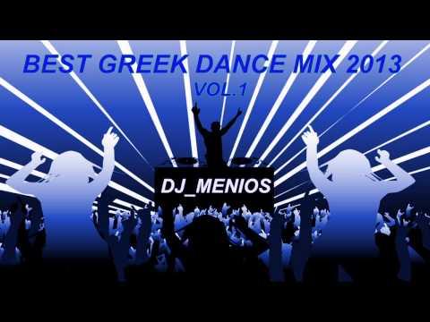 BEST GREEK DANCE MIX 2013 (Ελληνικες Επιτυχιες ) vol.1 dj _menios