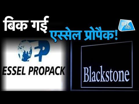 बिक गई Essel Propack!| Biz Tak