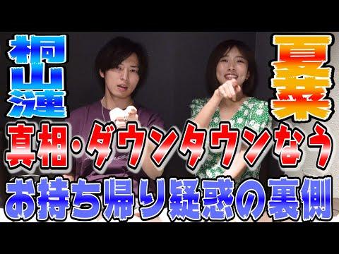 水曜日のダウンタウン 動画 9tsu