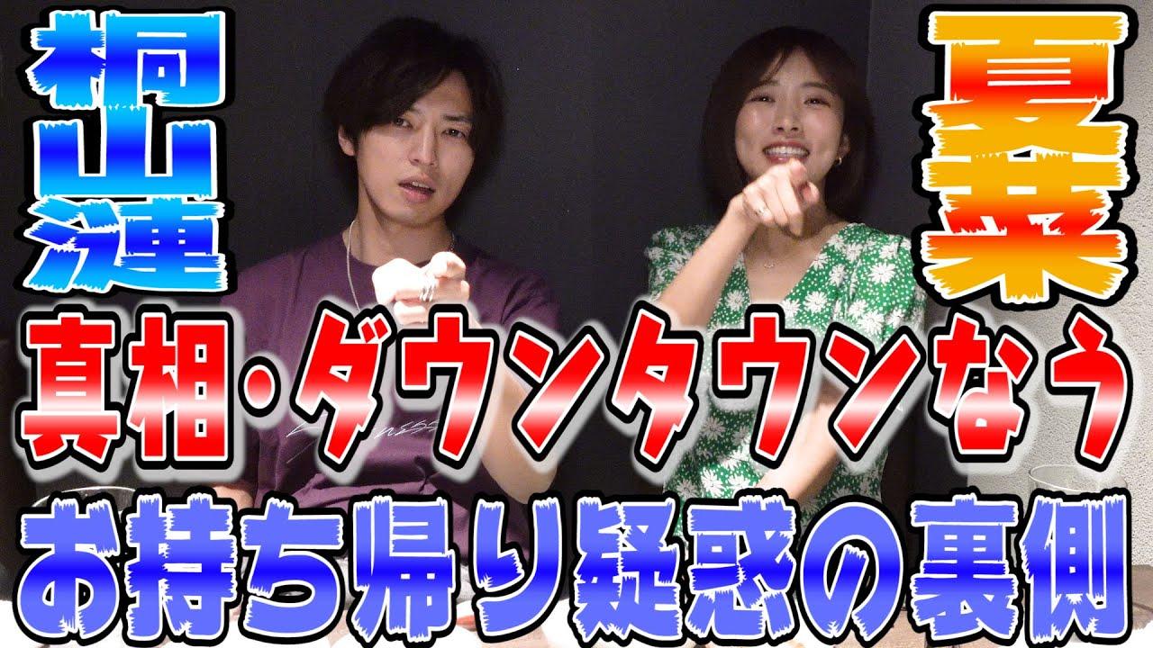ダウンタウン な う 動画 9tsu
