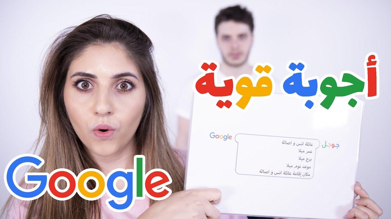 أصالة المالح تجاوب على أسئلة جوجل أصالة مشردة انس و اصالة Youtube