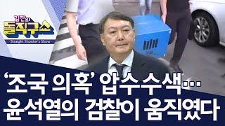 '조국 의혹' 압수수색…윤석열의 검찰이 움직였다 | 김진의 돌직구쇼