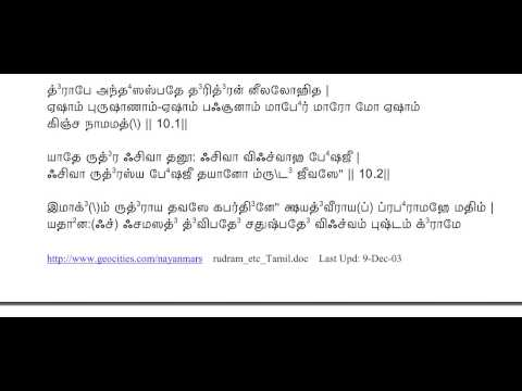 Rudram Chanting with Tamil Lyrics for learning