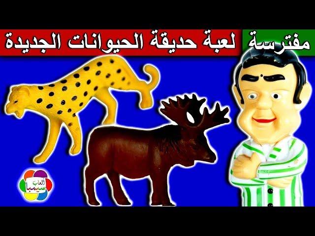لعبة حديقة الحيوانات الجديدة العاب اطفال بنات واولاد new kids animals zoo toys set game