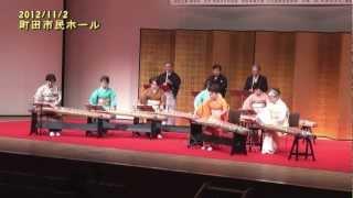 琴Koto & 尺八Syakuhachi 作曲:野村正峰 町田市民文化祭2012/11/2 町田...
