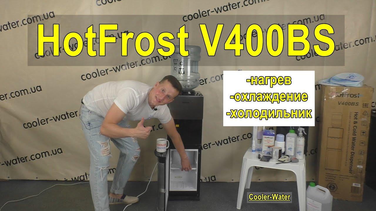 Обзор кулер для воды HotFrost V400BS с холодильником, нагревом и охлаждением воды - Cooler-Water