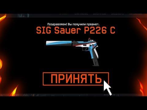 WARFACE|КАК БЕСПЛАТНО ПОЛУЧИТЬ SIG Sauer P226 C НАВСЕГДА?!