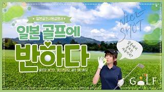 일본에서 골프는 처음이죠? 일본골프장 사용설명서! #일…