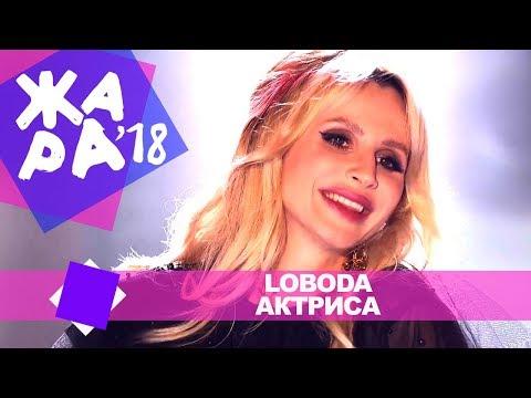LOBODA  - Актриса ЖАРА В БАКУ Live, 2018