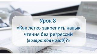 8 урок