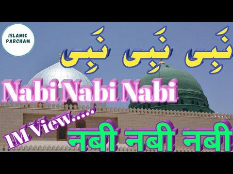 Nabi Nabi Nabi Nabi | Chaman Chaman ki Dilkashi