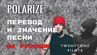 Polarize - ПЕРЕВОД И ЗНАЧЕНИЕ ПЕСНИ (TWENTY ONE PILOTS) на русский | текст песни на русском
