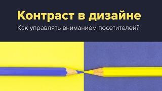 КОНТРАСТ. Как управлять вниманием людей на сайте? Основы дизайна для веб-дизайнеров.