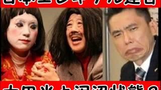 爆笑問題・太田の困った吹聴に、日本エレキテル連合は…