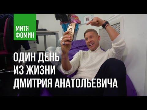 Один день из жизни Дмитрия Анатольевича