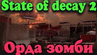 Орда зомби в городе против живых  - State of Decay 2