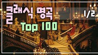 ✔️ 클래식 명곡 TOP 100  (1/2)