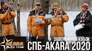 Завершился кубок СПб AKARA по ловле рыбы на мормышку со льда
