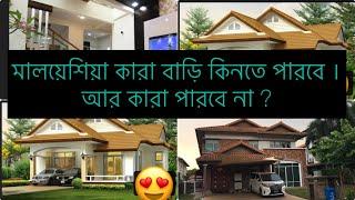 Bengali Vlog # মালয়েশিয়া কারা বাড়ি কিনতে পারবে ll আর কারা পারবেনা ? Malaysian Vlog ll
