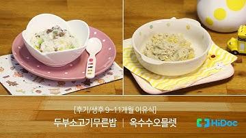 [후기/생후9~11개월 이유식] 두부소고기무른밥, 옥수수오믈렛