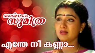 Enthe Nee Kanna... | Song From Malayalam Movie - Sasneham Sumithra | Video Song
